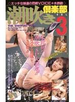 潮吹き倶楽部 VOL. 3 ダウンロード