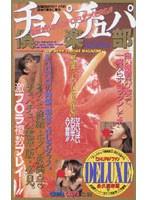 チュパチュパ倶楽部 DELUXE ダウンロード