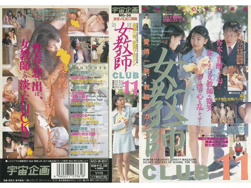 女教師CLUB11