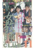 女教師CLUB11 ダウンロード