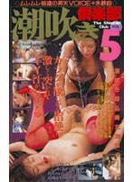 潮吹き倶楽部 VOL. 5 ダウンロード