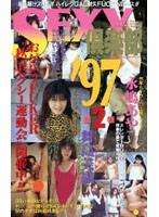 SEXY倶楽部.97 第2巻 ダウンロード