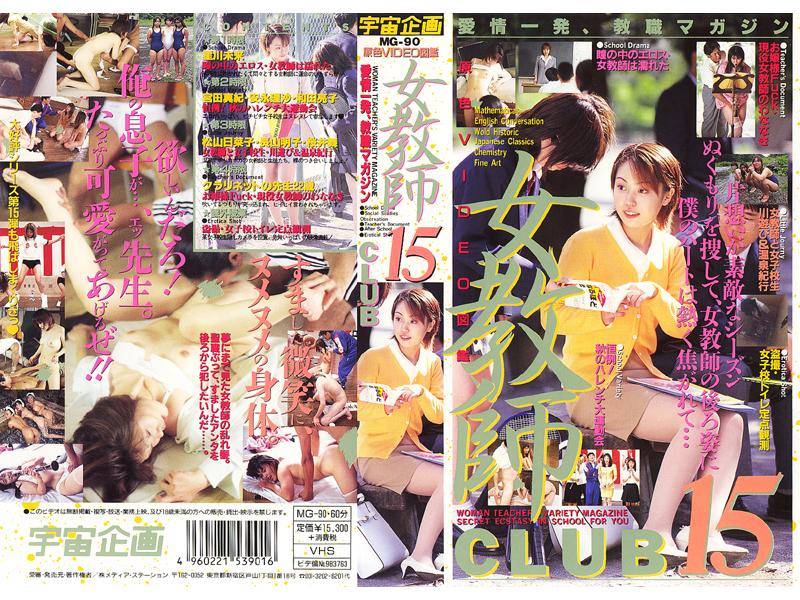 女教師CLUB15 星川未来