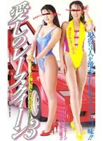 愛しのレースクィーン VOL.3 ダウンロード