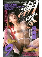 潮吹き倶楽部 VOL.9 ダウンロード