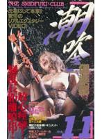 潮吹き倶楽部 VOL.11 ダウンロード