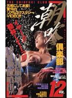 潮吹き倶楽部 VOL.12 ダウンロード
