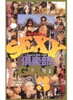 SEXY倶楽部GOLD Vol.3 ダウンロード