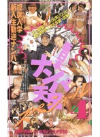 新日本ナンパ天国スペシャル4 ダウンロード