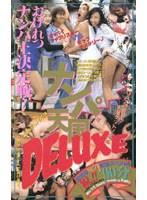 ナンパ天国DELUXE ダウンロード