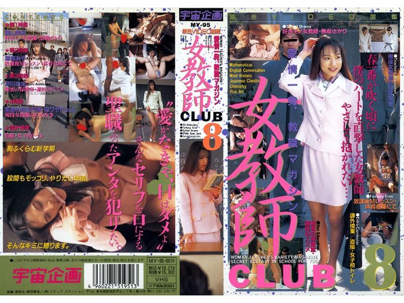 女教師CLUB 8 葉山美紀