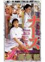 ナース倶楽部vol.10