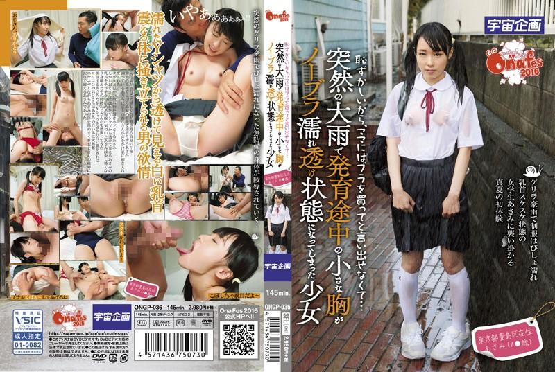 恥ずかしいから、ママにはブラを買ってと言い出せなくて…突然の大雨で発育途中の小さな胸がノーブラ濡れ透け状態になってしまった少女 東京都豊島区在住 あさみ(1●歳)