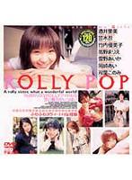 ROLLY POP ダウンロード