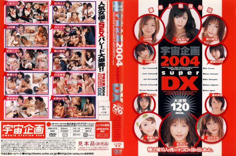 宇宙企画2004 superDX パッケージ