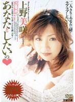 あなたとしたいの 上野美咲 ダウンロード