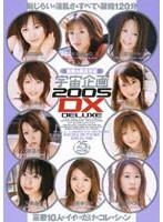 宇宙企画2005DX ダウンロード