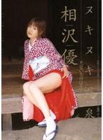ヌキヌキ温泉 見習い女将は女子大生 相沢優