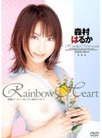 Rainbow Heart 森村はるか ダウンロード