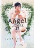 Angel 恋野恋
