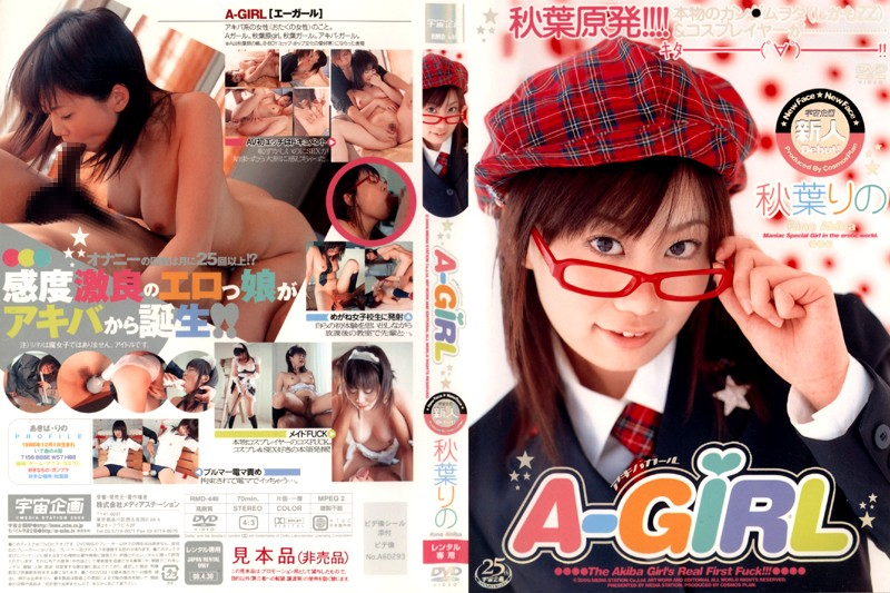 A-GIRL 秋葉りの