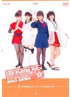 A-GIRL2 コスプレイヤーFUCK 秋葉りの ダウンロード