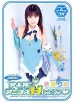A-GIRL3 アキバdeアニコスHしようよ 秋葉りの ダウンロード