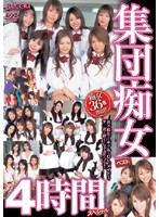 集団痴女ベスト4時間スペシャル ダウンロード