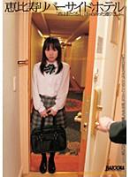 恵比寿リバーサイドホテル 「君はまた来るよ」ほぉら言った通りでしょ…。 ダウンロード