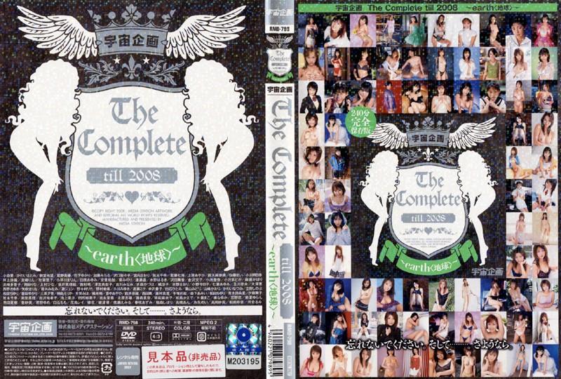 宇宙企画 The Complete till 2008 〜earth(地球)〜