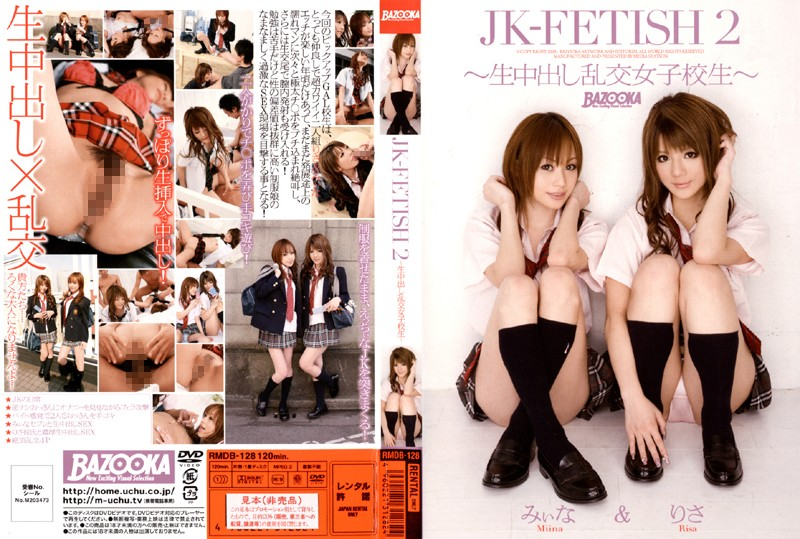 JK-FETISH 2 〜生中出し乱交女子校生〜