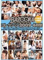 BAZOOKA コレクション2009 4時間 ダウンロード
