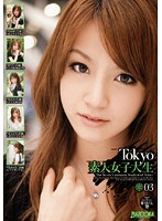 Tokyo素人女子大生 03