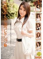 特選!!S級素人若妻コレクション 03 ダウンロード