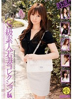 特選!!S級素人若妻コレクション 04 ダウンロード
