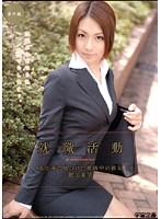 就職活動 恵比寿で見つけた就活中の彼女 匿名希望