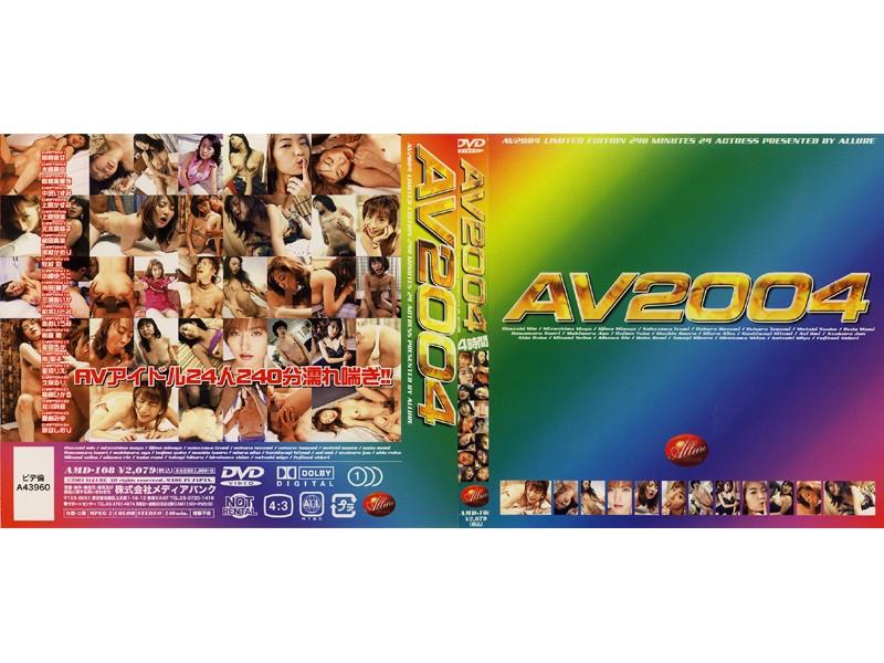 AV2004 パッケージ
