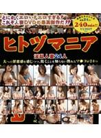 ヒトヅマニア 淫乱人妻24人 ダウンロード