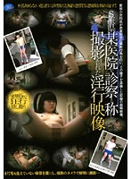 S玉県某医院で診察と称し撮影された淫行映像 ダウンロード