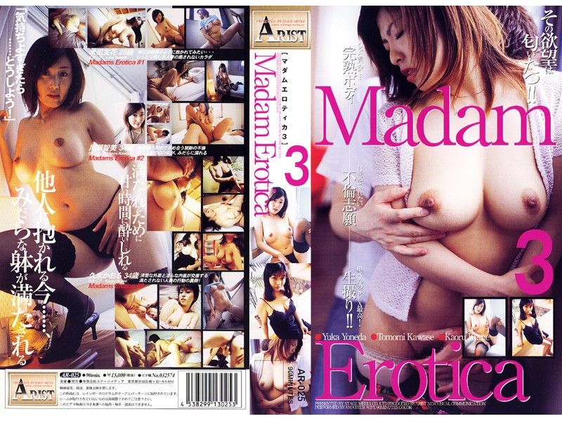 (62ar025)[AR-025] Madam Erotica 3 ダウンロード
