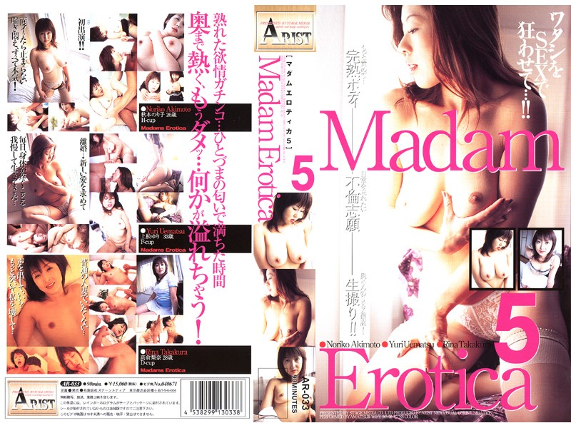 (62ar033)[AR-033] Madam Erotica 5 ダウンロード