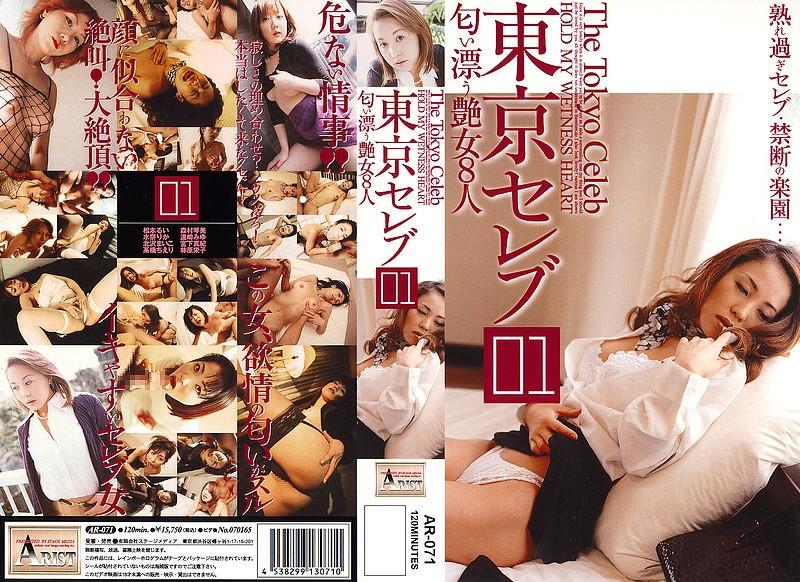東京セレブ 01 パッケージ