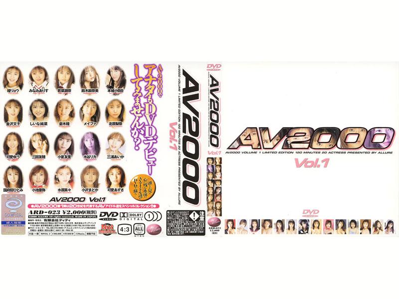 AV2000 Vol.1 パッケージ