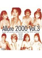 Allure2000 Vol.3 ダウンロード
