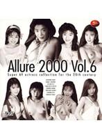 Allure2000 Vol.6 ダウンロード