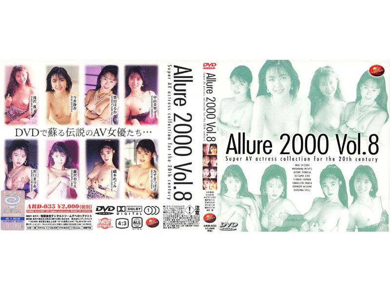Allure2000 Vol.8 パッケージ