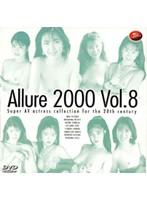 Allure2000 Vol.8 ダウンロード