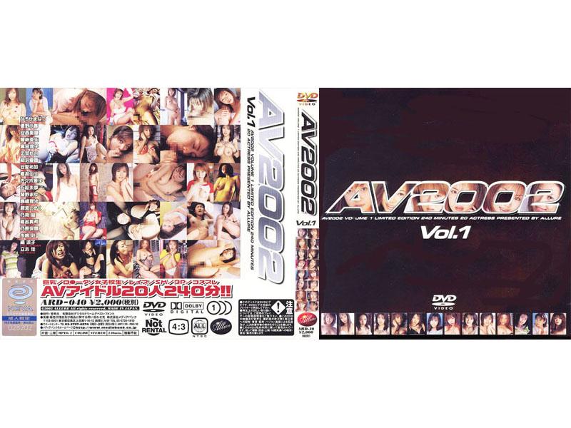 AV2002 Vol.1 パッケージ