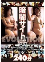 暗闇サイト ワケアリ25カップルEVOLUTION BEST240分 2 ダウンロード