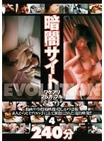 暗闇サイト ワケアリ25カップルEVOLUTION BEST240分 4 ダウンロード